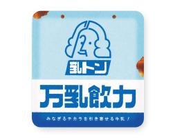 販売商品_ホーロー看板カード