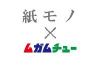 紙ムガムチュー空広告ロゴ