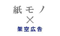 紙モノ×架空広告ロゴ