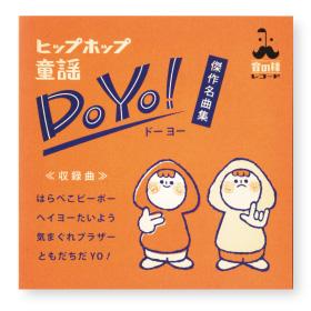 レコード_Do Yo1