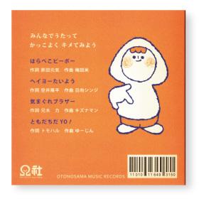 レコード_Do Yo2