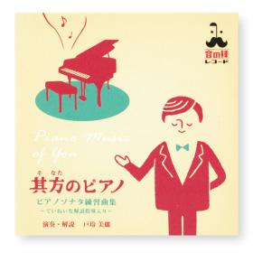 レコード_其方のピアノ1