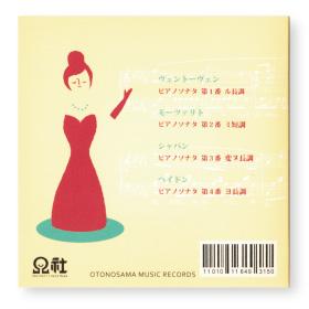 レコード_其方のピアノ2