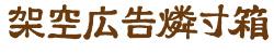架空広告燐寸箱_文字