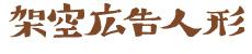 架空広告人形_文字