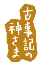 古事記の神さまロゴ