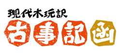 古事記函ロゴ