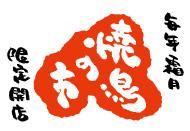 焼鳥の市ロゴ