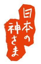 日本の神さまロゴ
