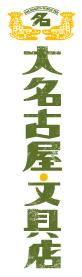 大名古屋ロゴ
