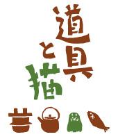 道具と猫ロゴ