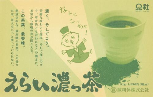 えらい濃っ茶