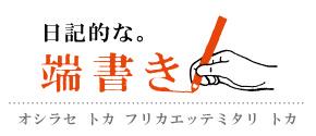 title端書き